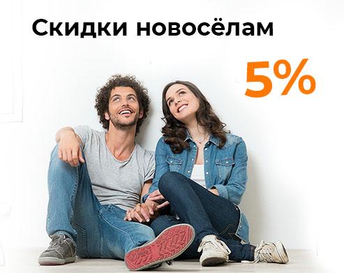 Скидка 5% новосёлам