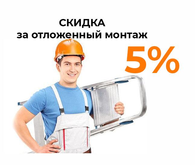 Скидка 5% за отложенный монтаж