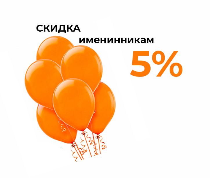 Скидка 5% именинникам