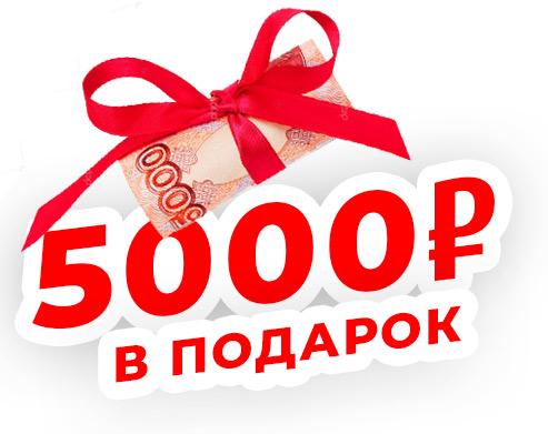 5000 Р. в подарок