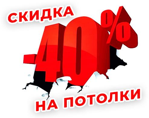40% скидка на потолки